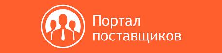 Портал поставщиков++